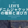 LEVI'Sのデニムジャケットの種類と選び方【基本の種類を覚えておこう】