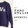 アメカジスウェット特集【おすすめブランド5つをピックアップ】
