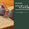 DryBonesのサングラスは渋いアメカジに合わせたい良品【おすすめ5選】