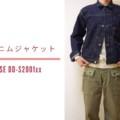WAREHOUSEの大戦デニムジャケットが超絶かっこいい【DD-S2001xx】