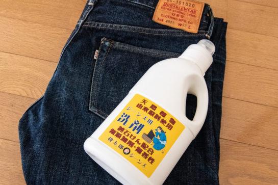 桃太郎ジーンズの洗剤
