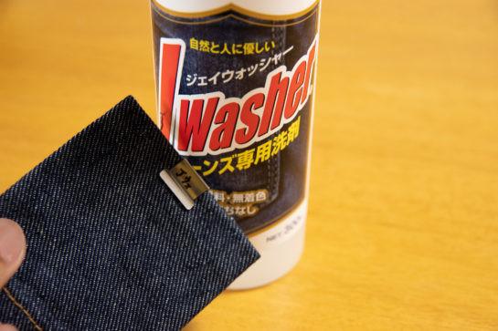 【デニム用洗剤】Jウォッシャーってどうなの?