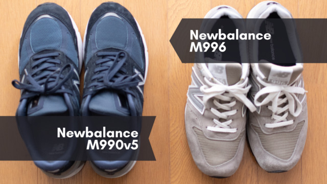 M990とM996の比較